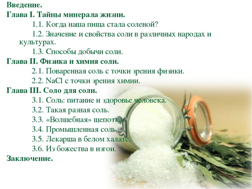 Введение. Глава I. Тайны минерала жизни. 1.1. Когда наша пища стала соленой?...