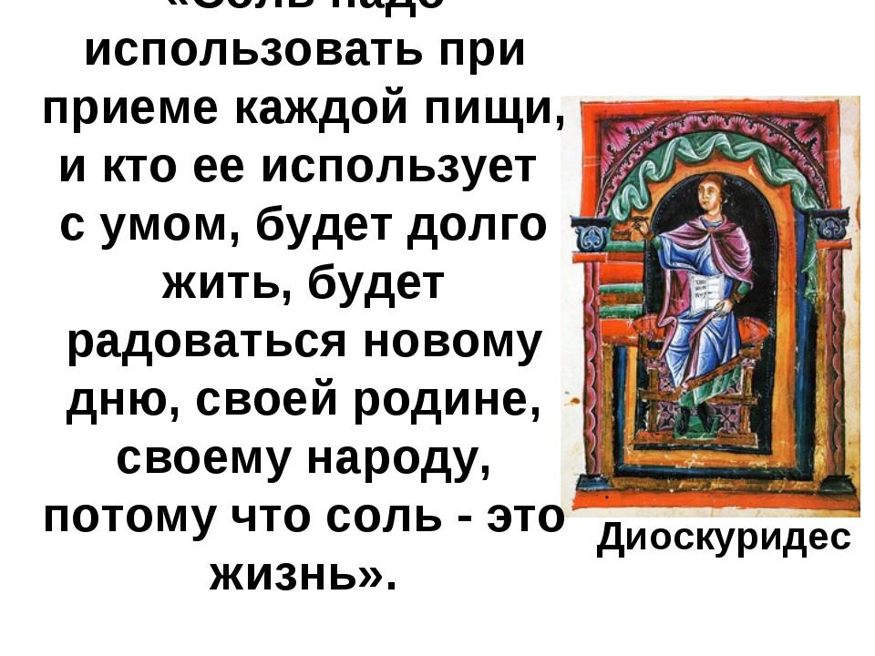 «Соль надо использовать при приеме каждой пищи, и кто ее использует с умом, б...