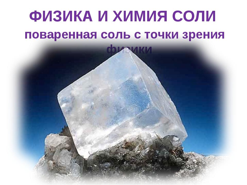 ФИЗИКА И ХИМИЯ СОЛИ поваренная соль с точки зрения физики