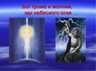 Бог грома и молнии, как небесного огня