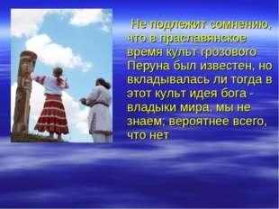 Не подлежит сомнению, что в праславянское время культ грозового Перуна был и