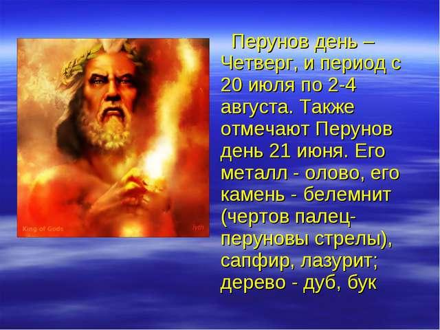 Перунов день – Четверг, и период с 20 июля по 2-4 августа. Также отмечают Пе...