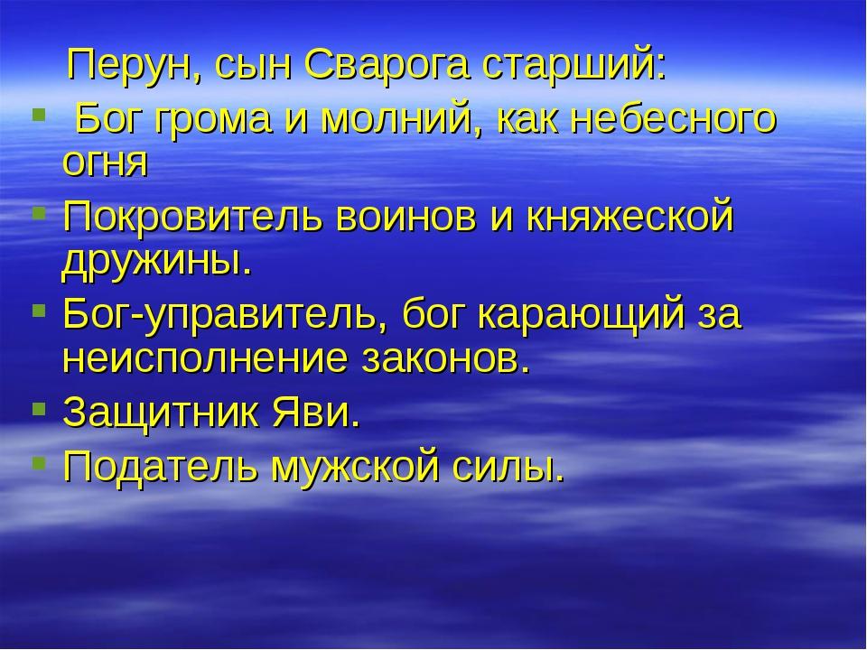 Перун, сын Сварога старший: Бог грома и молний, как небесного огня Покровите...