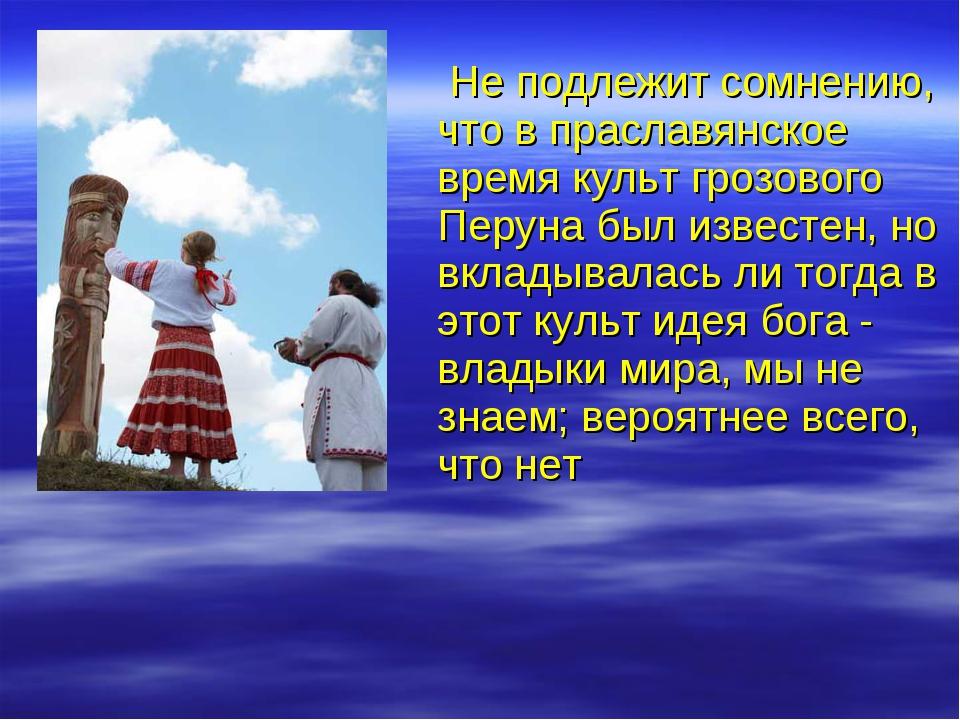 Не подлежит сомнению, что в праславянское время культ грозового Перуна был и...