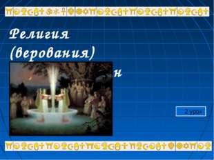 Религия (верования) древних славян 2 урок