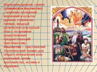 Верования древних славян (славянское язычество) – комплекс воззрений, верован