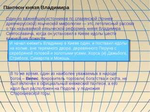 Пантеон князя Владимира Один из важнейших источников по славянской (точнее др
