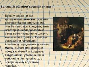 Волхвы в религии древних славян Были у славян и так называемые волхвы. Вопрек