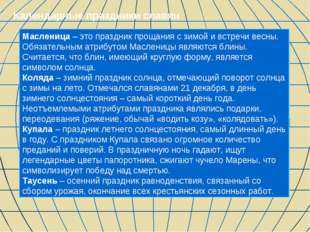 Календарные праздники славян Масленица – это праздник прощания с зимой и встр