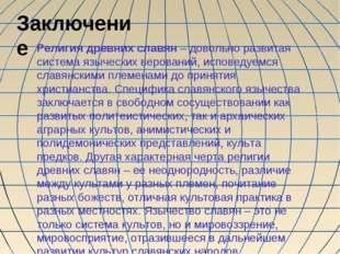 Заключение Религия древних славян – довольно развитая система языческих веров