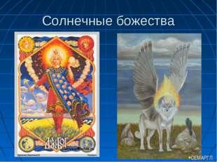 Солнечные божества СЕМАРГЛ