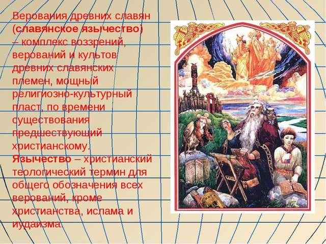 Верования древних славян (славянское язычество) – комплекс воззрений, верован...