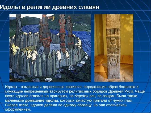 Идолы в религии древних славян Идолы – каменные и деревянные изваяния, переда...