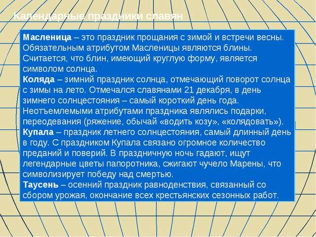 Календарные праздники славян Масленица – это праздник прощания с зимой и встр...