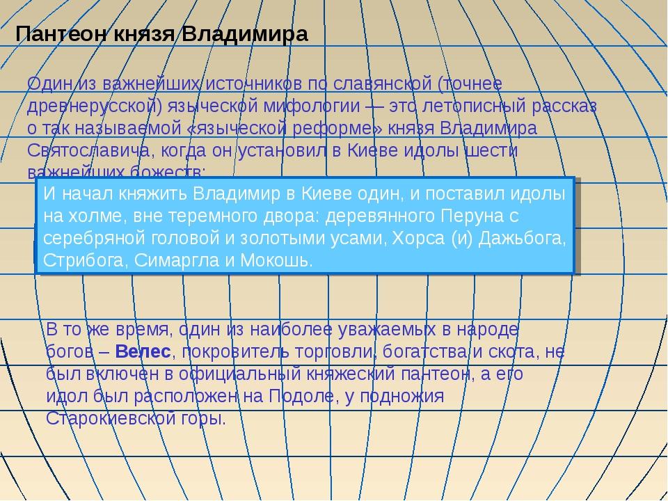Пантеон князя Владимира Один из важнейших источников по славянской (точнее др...