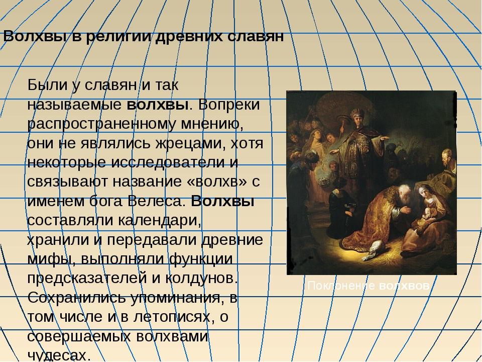 Волхвы в религии древних славян Были у славян и так называемые волхвы. Вопрек...