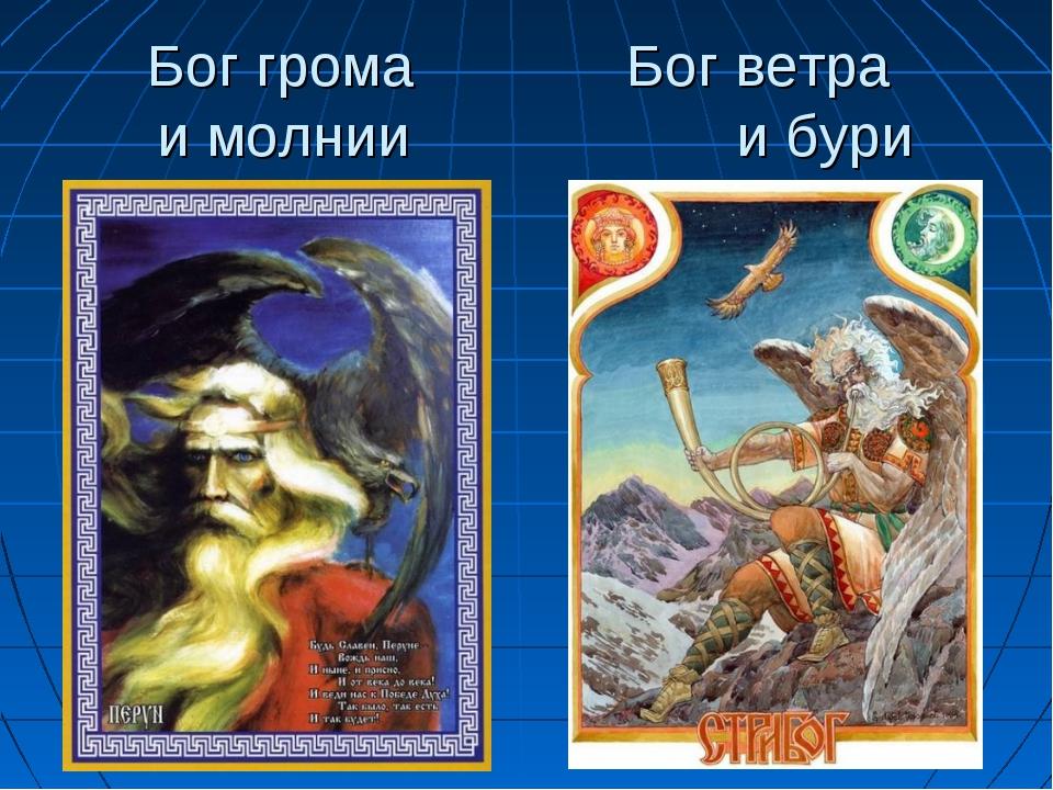 Бог грома Бог ветра и молнии и бури