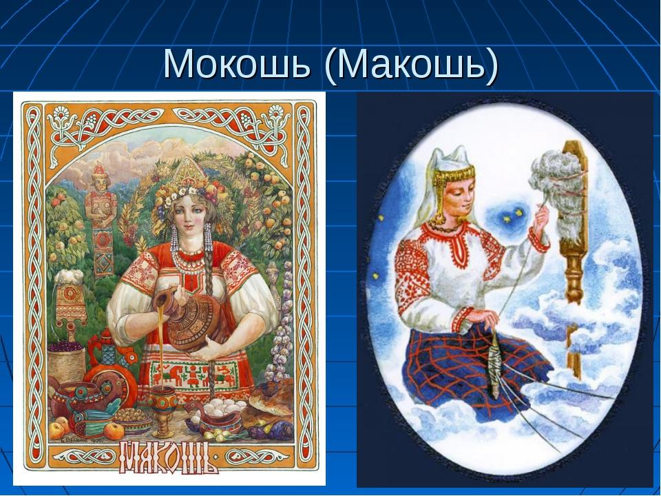 Мокошь (Макошь)