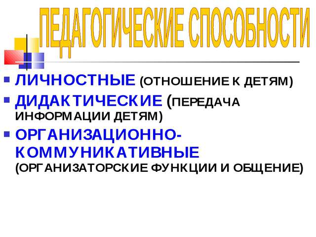 ЛИЧНОСТНЫЕ (ОТНОШЕНИЕ К ДЕТЯМ) ДИДАКТИЧЕСКИЕ (ПЕРЕДАЧА ИНФОРМАЦИИ ДЕТЯМ) ОРГА...