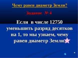Если в числе 12750 уменьшить разряд десятков на 1, то мы узнаем, чему равен д