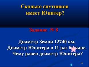 Диаметр Земли 12740 км. Диаметр Юпитера в 11 раз больше. Чему равен диаметр Ю