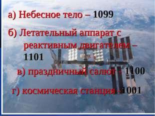1. Большая планета Солнечной системы? Юпитер - да а) Небесное тело – 1099 б)