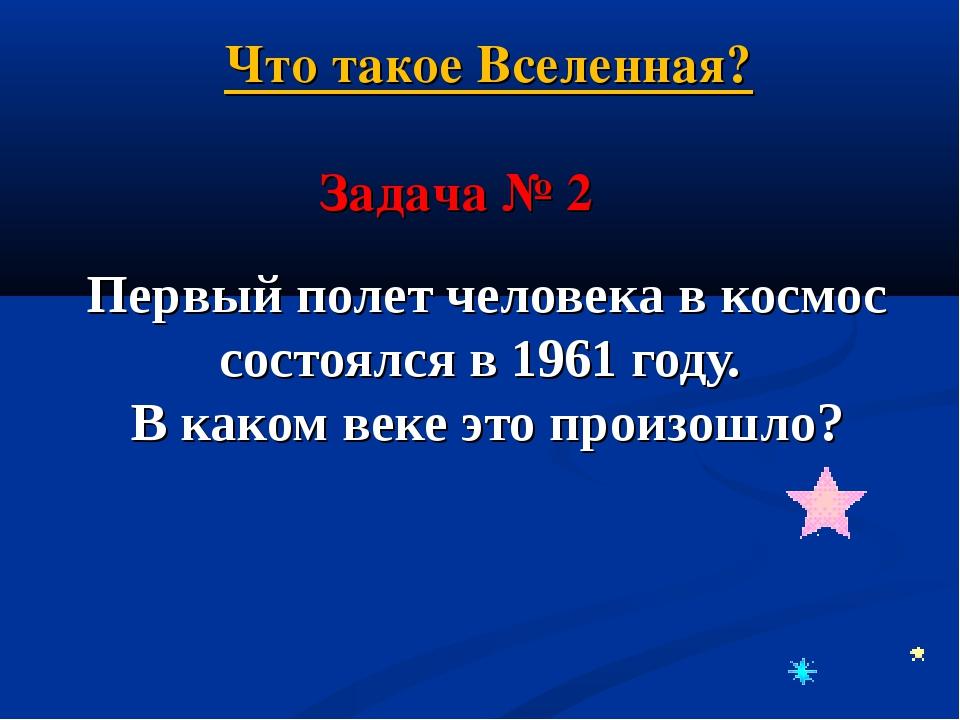 Первый полет человека в космос состоялся в 1961 году. В каком веке это произо...