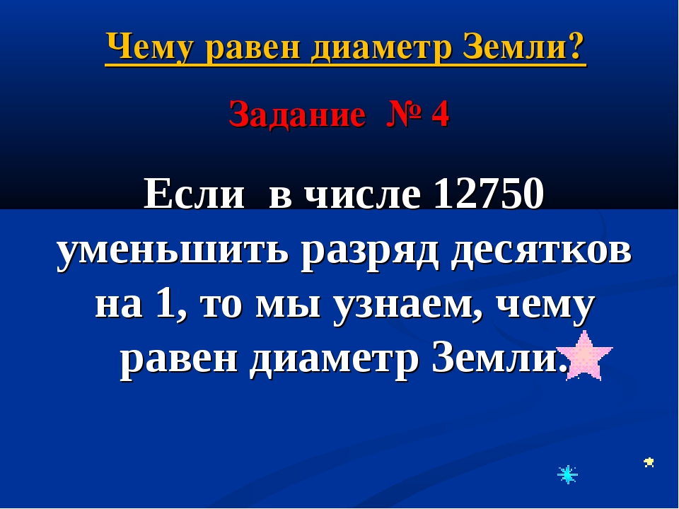 Если в числе 12750 уменьшить разряд десятков на 1, то мы узнаем, чему равен д...