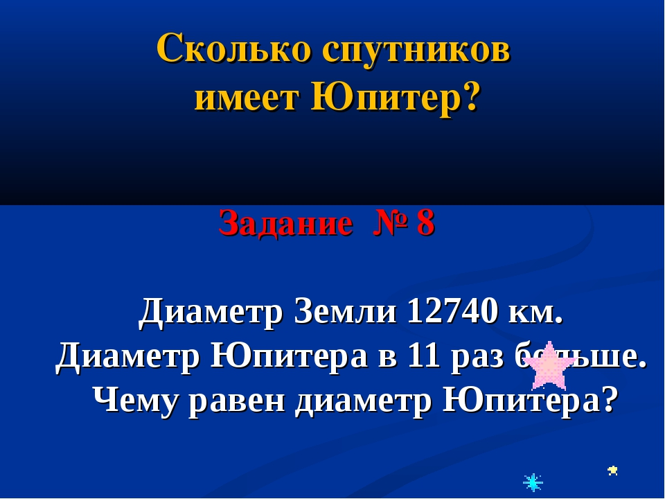 Диаметр Земли 12740 км. Диаметр Юпитера в 11 раз больше. Чему равен диаметр Ю...