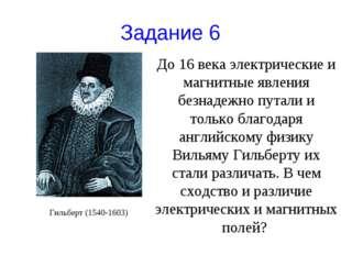 Задание 6 До 16 века электрические и магнитные явления безнадежно путали и то