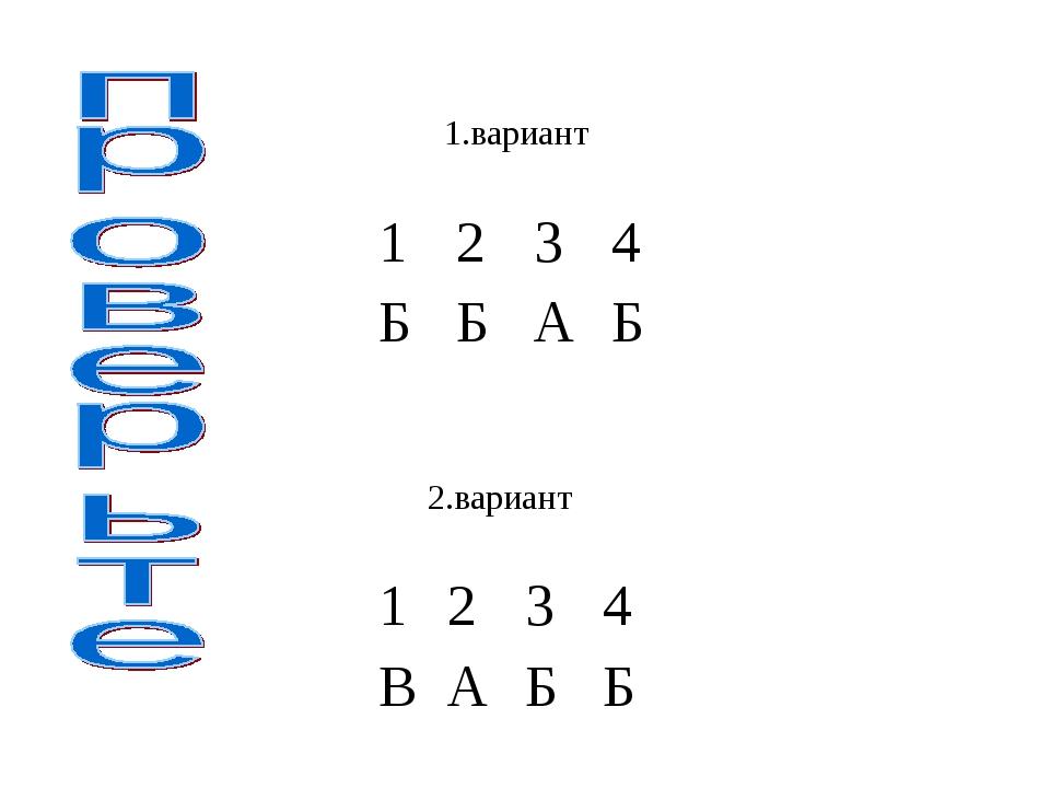 1.вариант 2.вариант 1234 ББАБ 1234 ВАББ