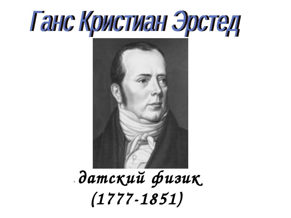 - датский физик (1777-1851)