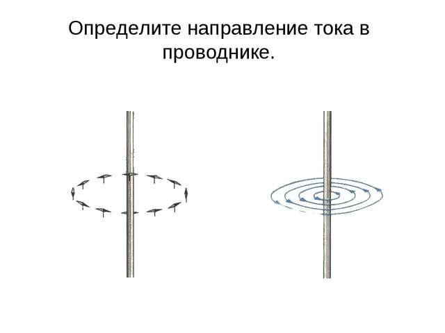 Определите направление тока в проводнике.