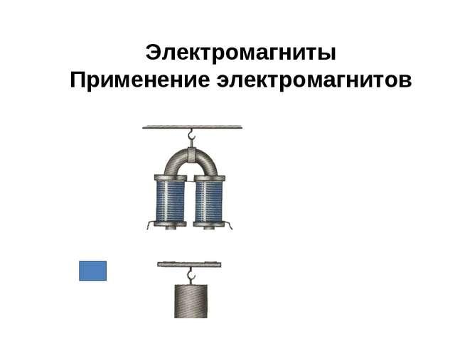 Электромагниты Применение электромагнитов