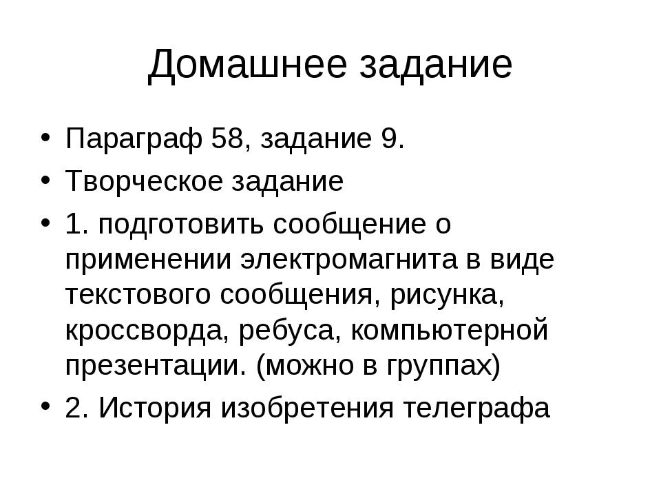 Домашнее задание Параграф 58, задание 9. Творческое задание 1. подготовить со...