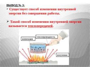 ВЫВОД № 3: Существует способ изменения внутренней энергии без совершения рабо