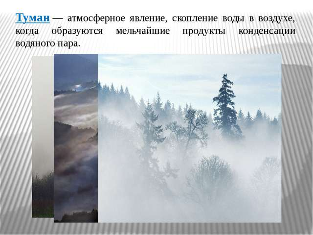 Туман— атмосферное явление, скопление воды в воздухе, когда образуются мельч...