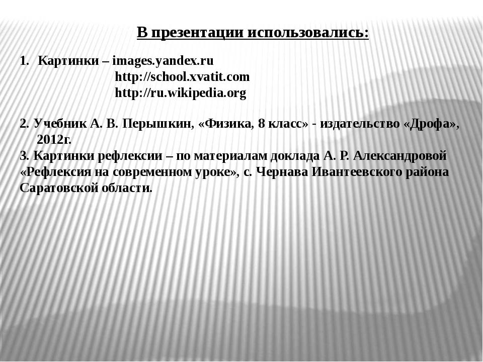В презентации использовались: Картинки – images.yandex.ru http://school.xvati...