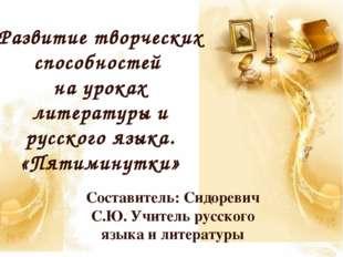 Развитие творческих способностей на уроках литературы и русского языка. «Пяти