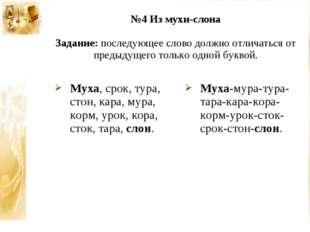 №4 Из мухи-слона Задание: последующее слово должно отличаться от предыдущего