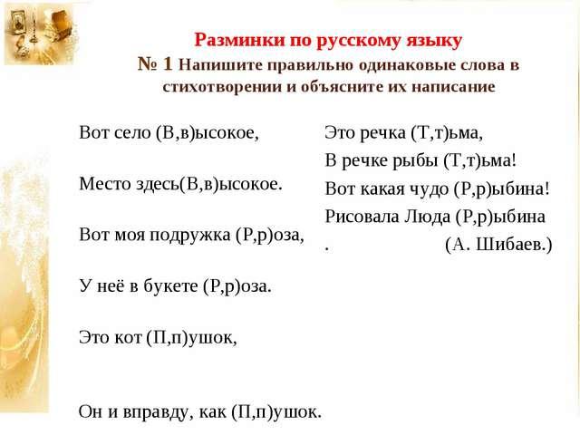 Разминки по русскому языку № 1 Напишите правильно одинаковые слова в стихотв...