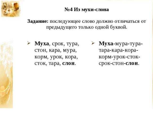 №4 Из мухи-слона Задание: последующее слово должно отличаться от предыдущего...