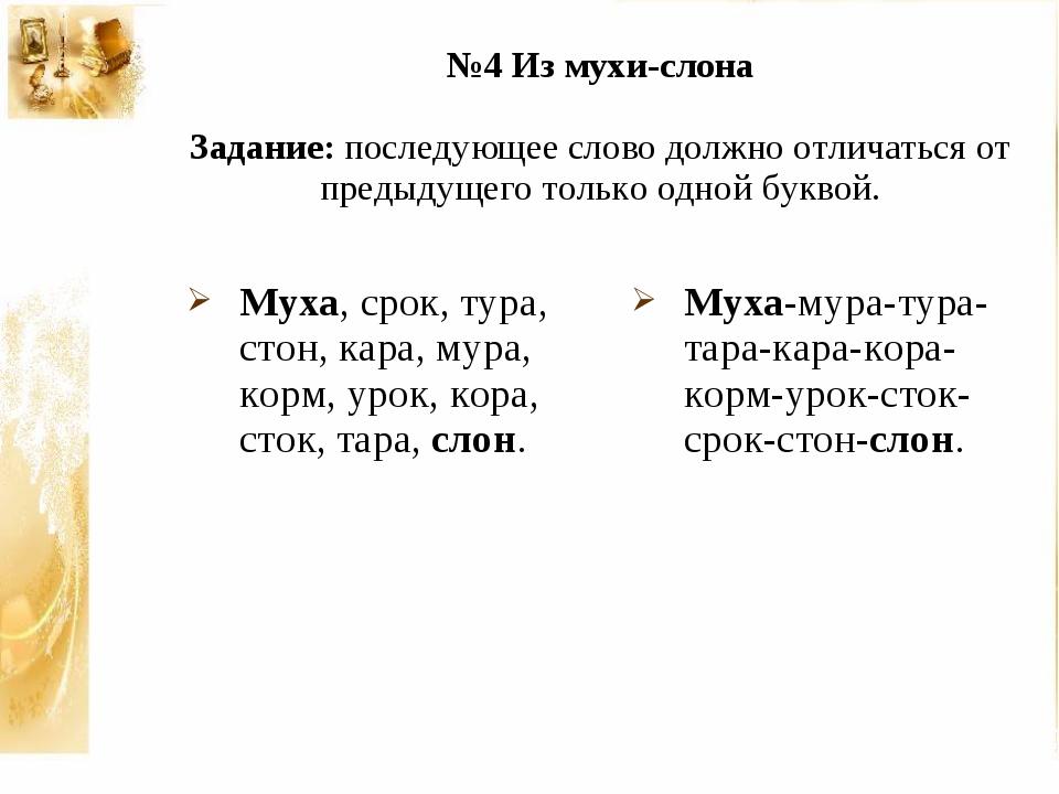 Задача как сделать из мухи слона - Danetti.Ru