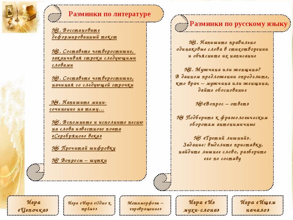 Разминки по литературе №1. Напишите правильно одинаковые слова в стихотворен...