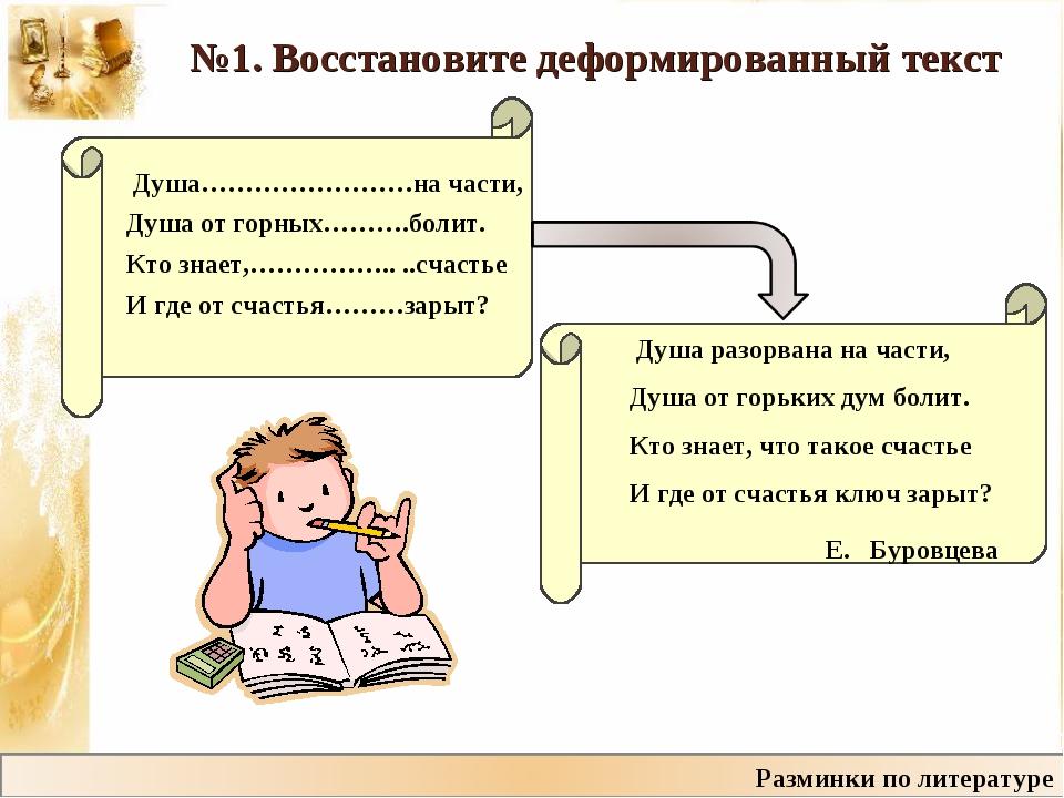 Восстановление деформированного текста 1 класс