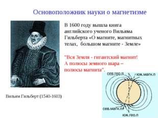 """""""Вся Земля - гигантский магнит! А полюсы земного шара – полюсы магнита"""". Осно"""