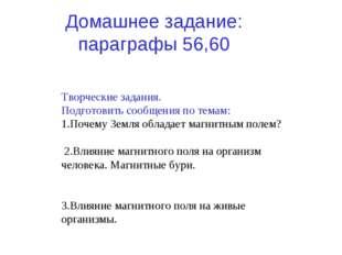 Домашнее задание: параграфы 56,60 Творческие задания. Подготовить сообщения
