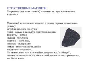 ЕСТЕСТВЕННЫЕ МАГНИТЫ Природные (или естественные) магниты - это куски магнитн