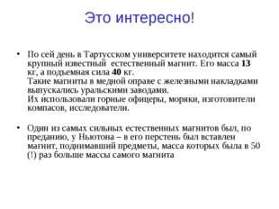 Это интересно! По сей день в Тартусском университете находится самый крупный