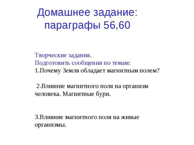 Домашнее задание: параграфы 56,60 Творческие задания. Подготовить сообщения...